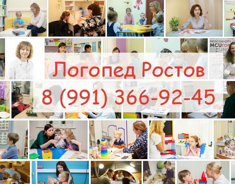 какой логопед в Ростове лучший?