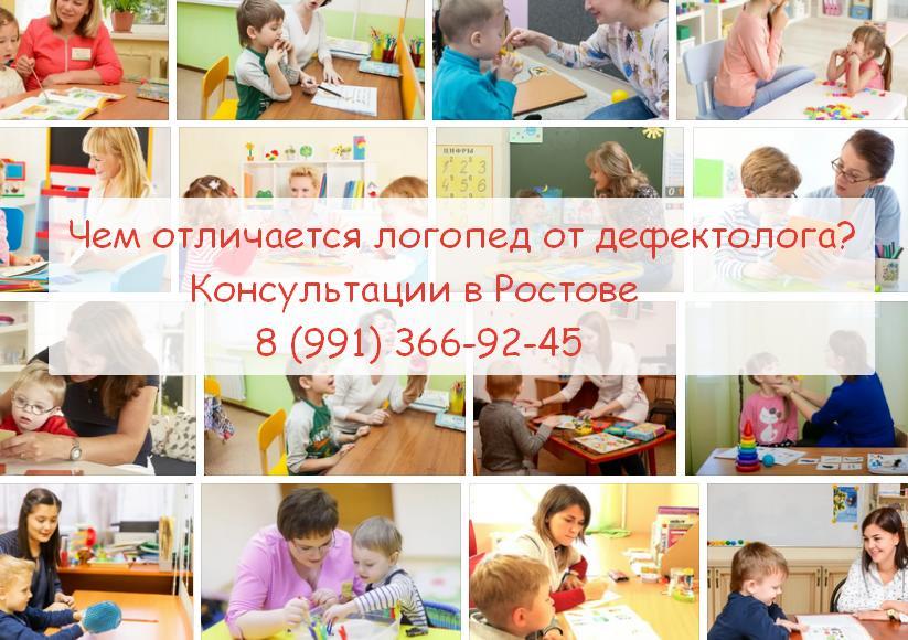 8 (991) 366-92-45 Мечникова 130 Ростов логопед