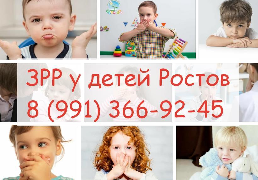 зрр у ребенка отзывы в Ростове неговорящий ребенок