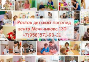 консультации логопеда в центре Ростова