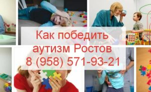 признаки аутизма Ростов консультации