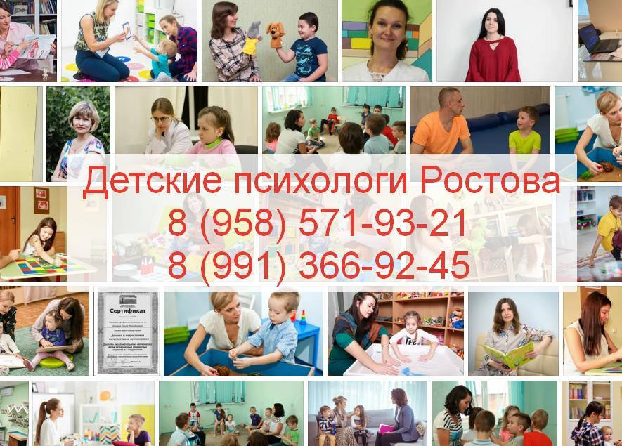 ребенок психолог телефон консультации в Ростове
