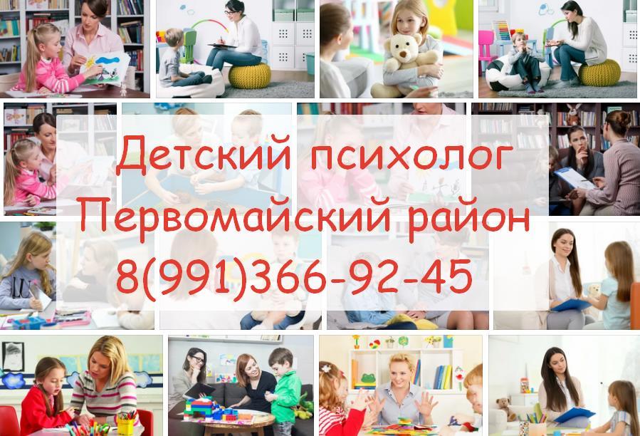 детский психолог в первомайском районе Ростова телефон