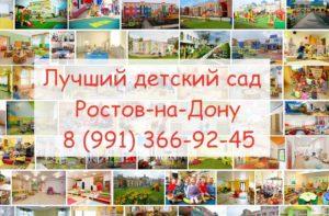 Детский сад в Первомайском районе