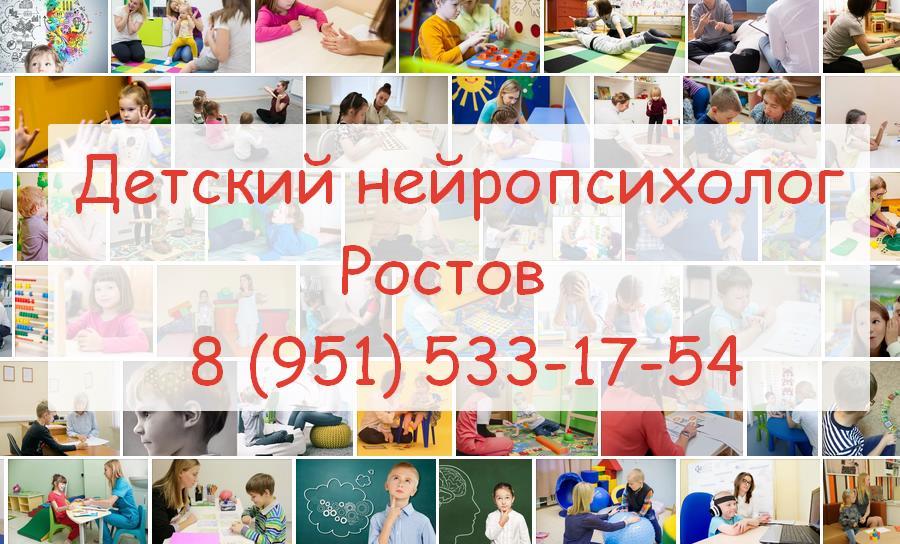 8 (951) 533-17-54 Ростов детский психолог