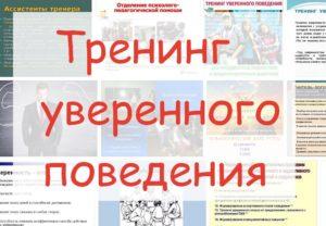 Запись на тренинг уверенного поведения Ростов