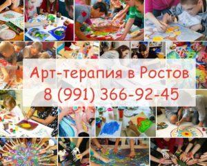 Арт терапия для детей Первомайский район Ростов