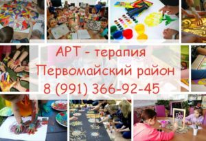 арт терапия упражнения Ростов
