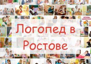 Lефектолог ребенок в Ростове до 2028