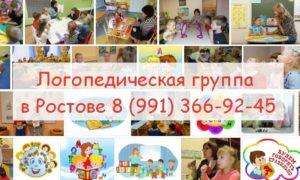 логопедический детский сад Ростов контакты