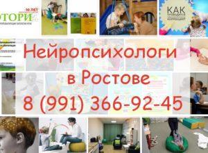 нейропсихолог ростов официальный сайт + телефон