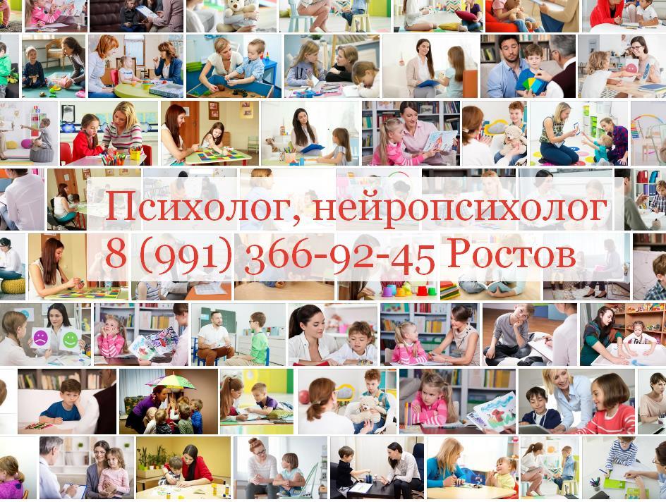 Психолог + нейропсихолог в Ростове
