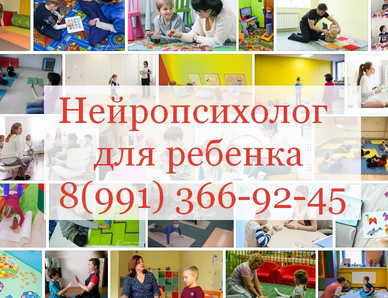 нейропсихолог детский ростов на дону отзывы до 2029