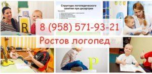 логопедический массаж в Ростове цена и телефон