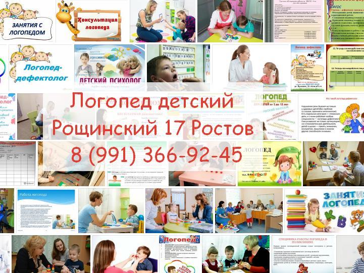 Логопедические занятие Рощинский 17 в Ростове