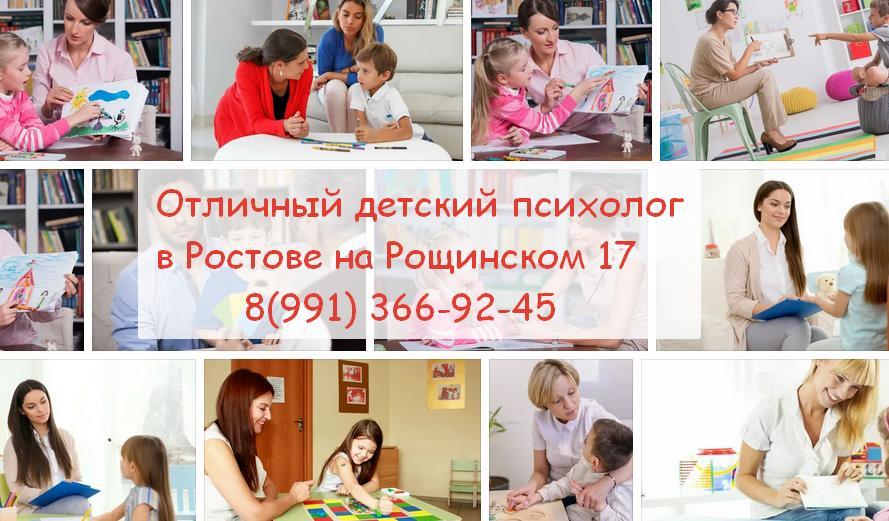 В Ростове на Рощинском прием психолога детского