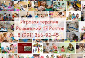 игровая терапия для детей Рощинский 17