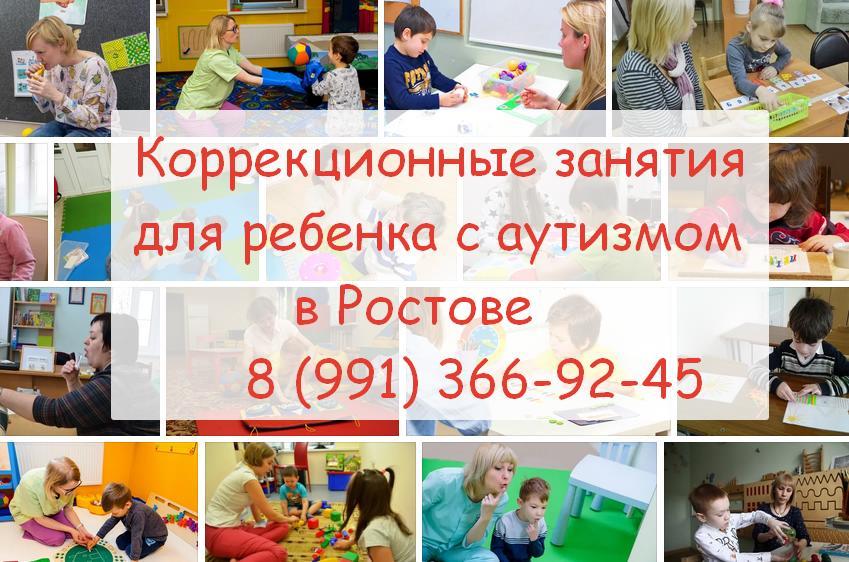 коррекционный детский в Ростове телефон