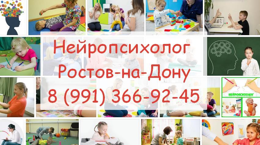 нейропсихолог детский ростов на дону 8 (991) 366-92-45