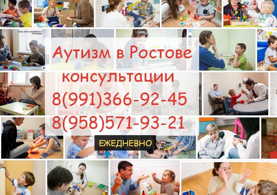 дети коррекционный класс Ростов телефон