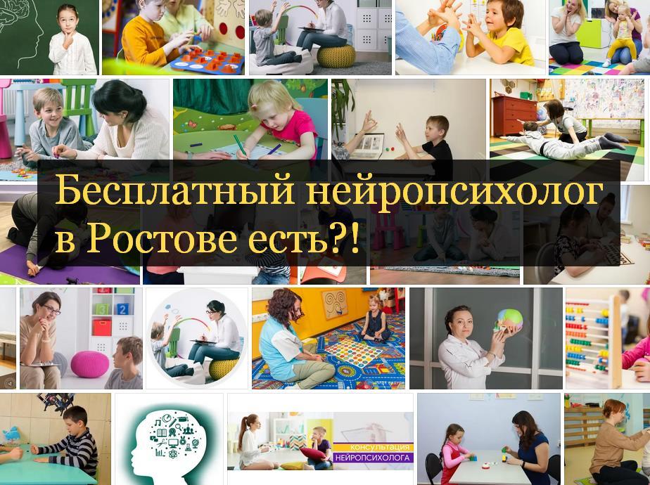 Нейропсихологическая диагностика детей Ростов