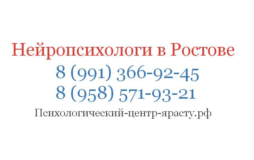 Психологические тренинги для подростков в Ростове