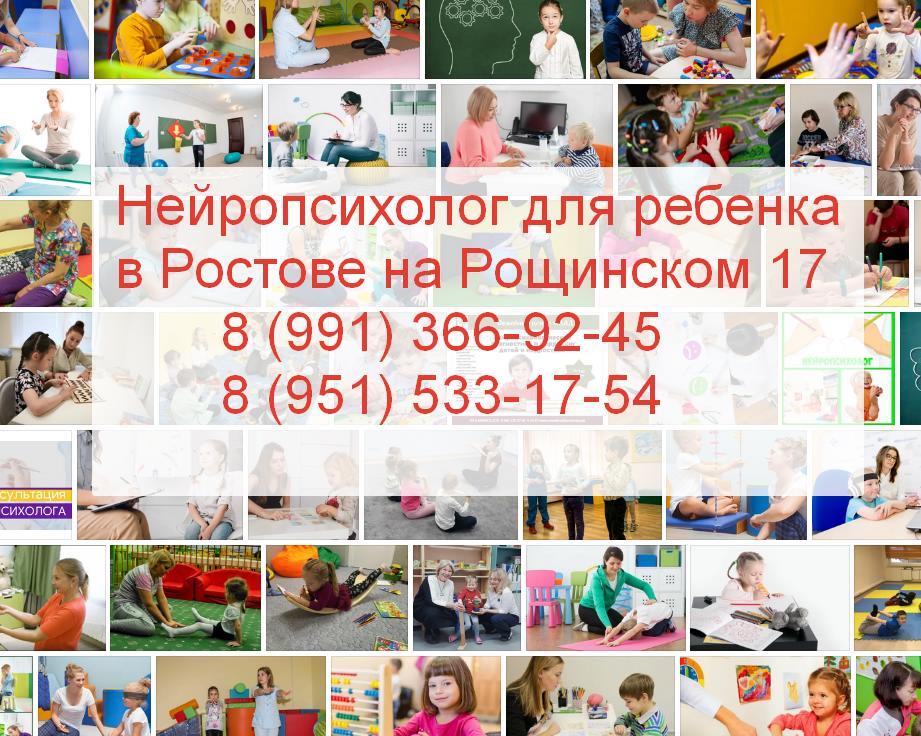 Нейропсихология Ростова детская консультация